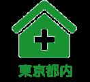 tokyoclinic1-logo150
