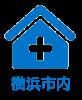 yokohamaclinic1-logo200